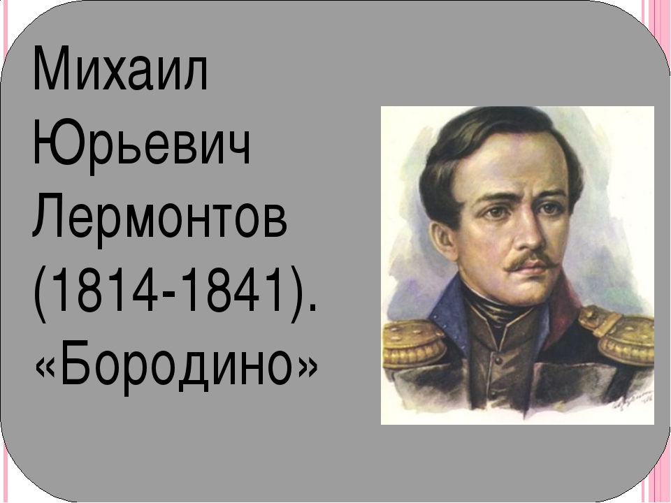 Михаил Юрьевич Лермонтов (1814-1841). «Бородино»
