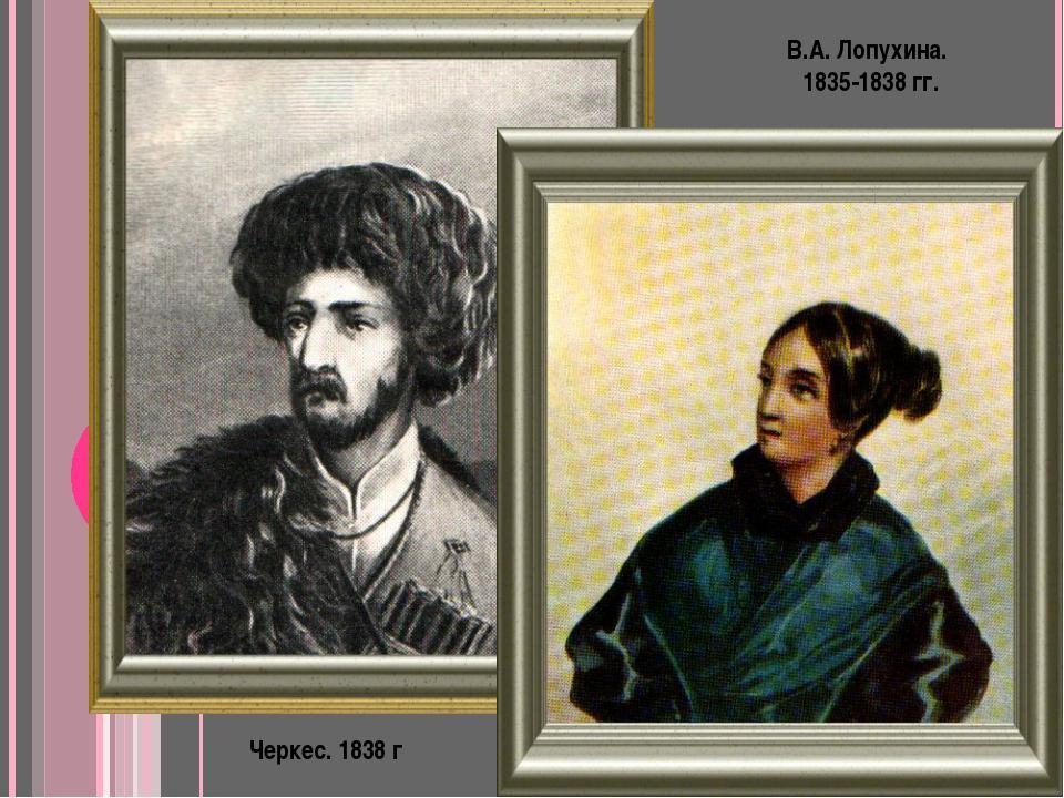 В.А. Лопухина. 1835-1838 гг. Черкес. 1838 г