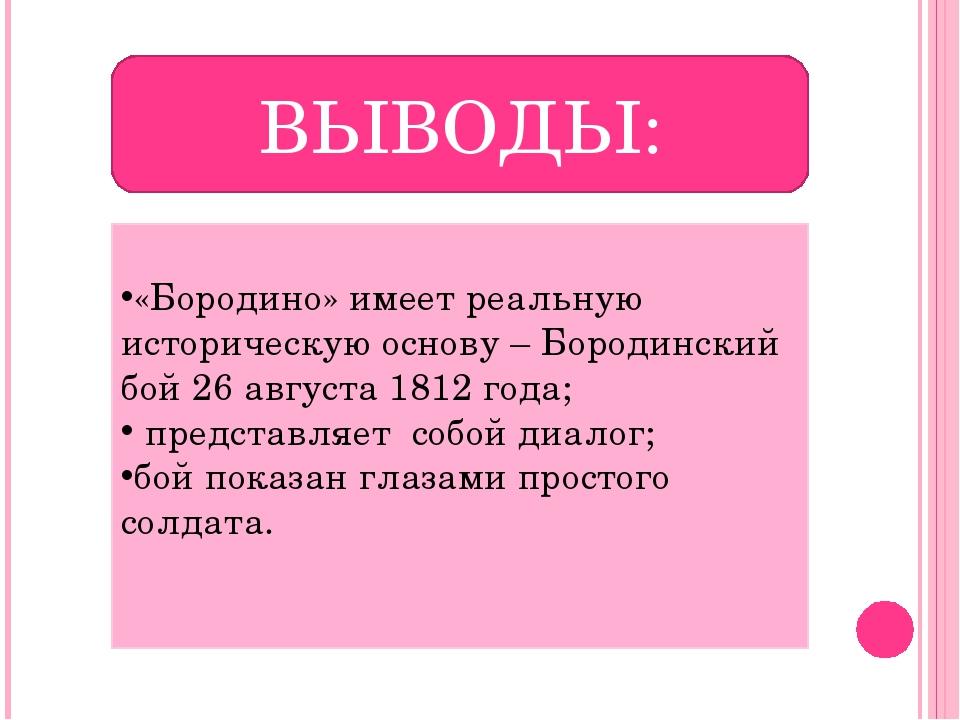 ВЫВОДЫ: «Бородино» имеет реальную историческую основу – Бородинский бой 26 ав...