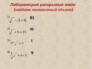 Лаборатория раскрытия тайн (найдите неизвестный объект) 1)  81 2)  36 3)