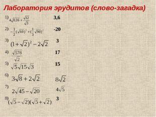 Лаборатория эрудитов (слово-загадка) 1) 3,6 2) -20 3)  3 4)  17 5)  15