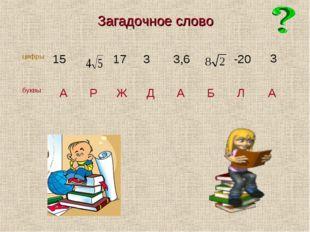Загадочное слово цифры151733,6-20 буквы А Р Ж Д А Б Л 3 А