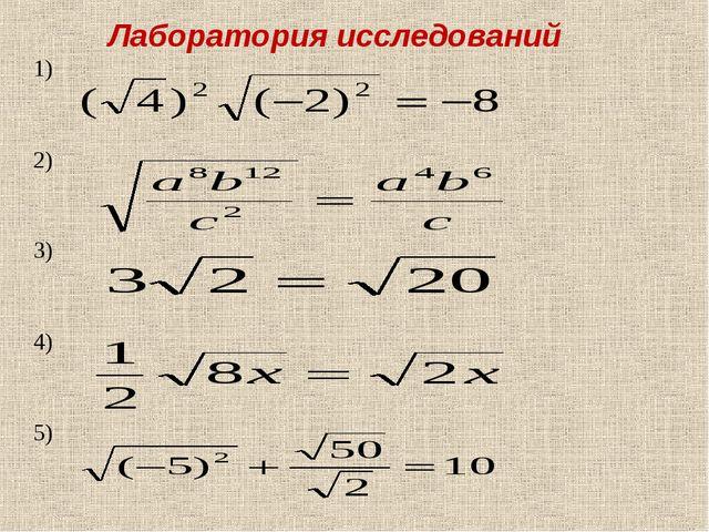 Лаборатория исследований 1) 2) 3) 4) 5)