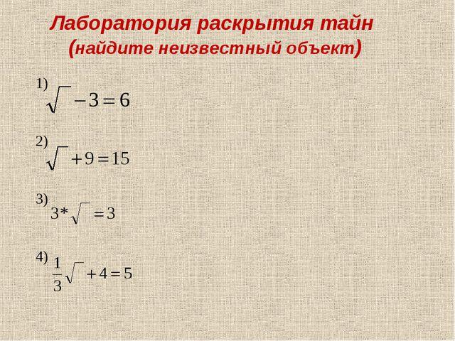 Лаборатория раскрытия тайн (найдите неизвестный объект) 1)  2)  3)  4)