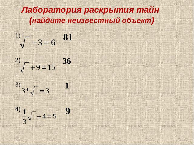 Лаборатория раскрытия тайн (найдите неизвестный объект) 1)  81 2)  36 3)...