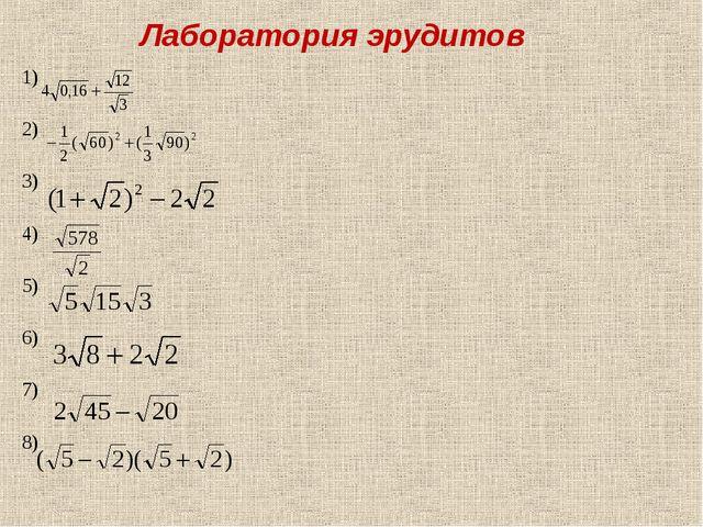Лаборатория эрудитов 1)  2)  3)  4)  5)  6)  7)  8)