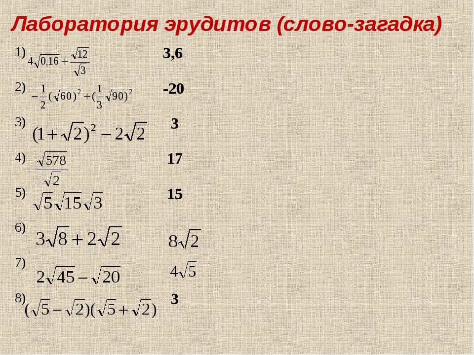 Лаборатория эрудитов (слово-загадка) 1) 3,6 2) -20 3)  3 4)  17 5)  15...