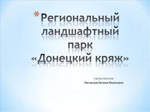 учитель биологии Лихтанская Евгения Васильевна