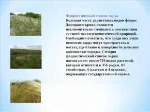 Флористический список парка Большая часть раритетных видов флоры Донецкого кр