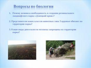 Почему возникла необходимость в создании регионального ландшафтного парка «До