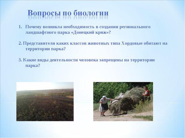 Почему возникла необходимость в создании регионального ландшафтного парка «До...