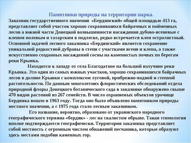 Памятники природы на территории парка. Заказник государственного значения «Б...