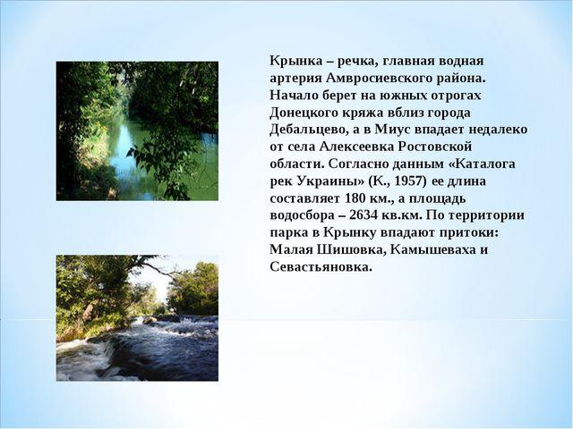 Крынка – речка, главная водная артерия Амвросиевского района. Начало берет на...
