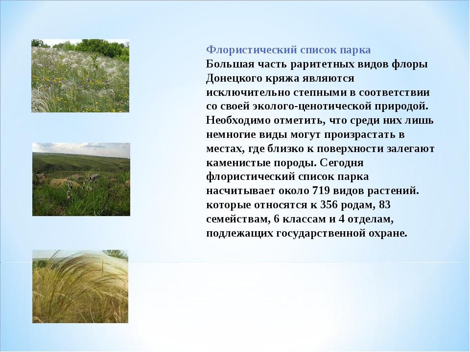 Флористический список парка Большая часть раритетных видов флоры Донецкого кр...
