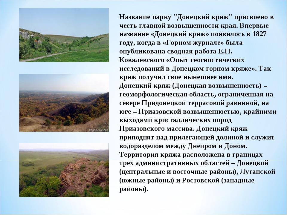 """Название парку """"Донецкий кряж"""" присвоено в честь главной возвышенности края...."""
