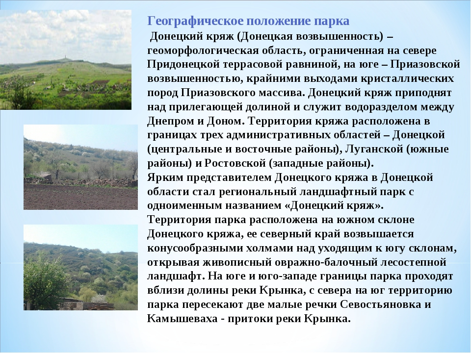 Географическое положение парка Донецкий кряж (Донецкая возвышенность) – геомо...