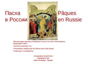Пасха Pâques в Россииen Russie Презентация сделана учениками 5 кла