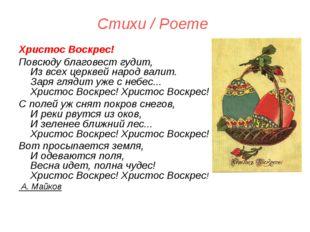 Стихи / Poeme Христос Воскрес! Повсюду благовест гудит, Из всех церквей народ