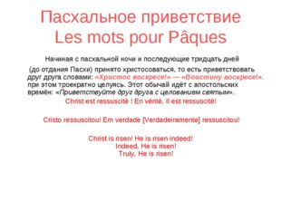 Пасхальное приветствие Les mots pour Pâques Начиная с пасхальной ночи и пос