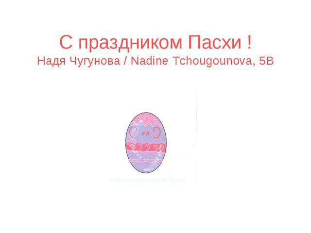 С праздником Пасхи ! Надя Чугунова / Nadine Tchougounova, 5B