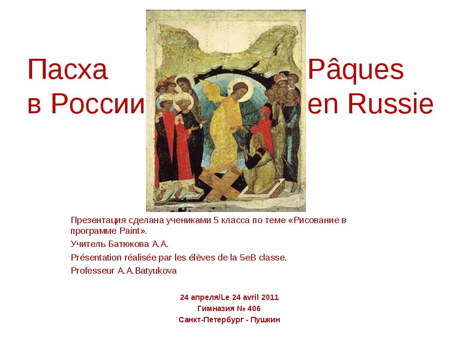 Пасха Pâques в Россииen Russie Презентация сделана учениками 5 кла...