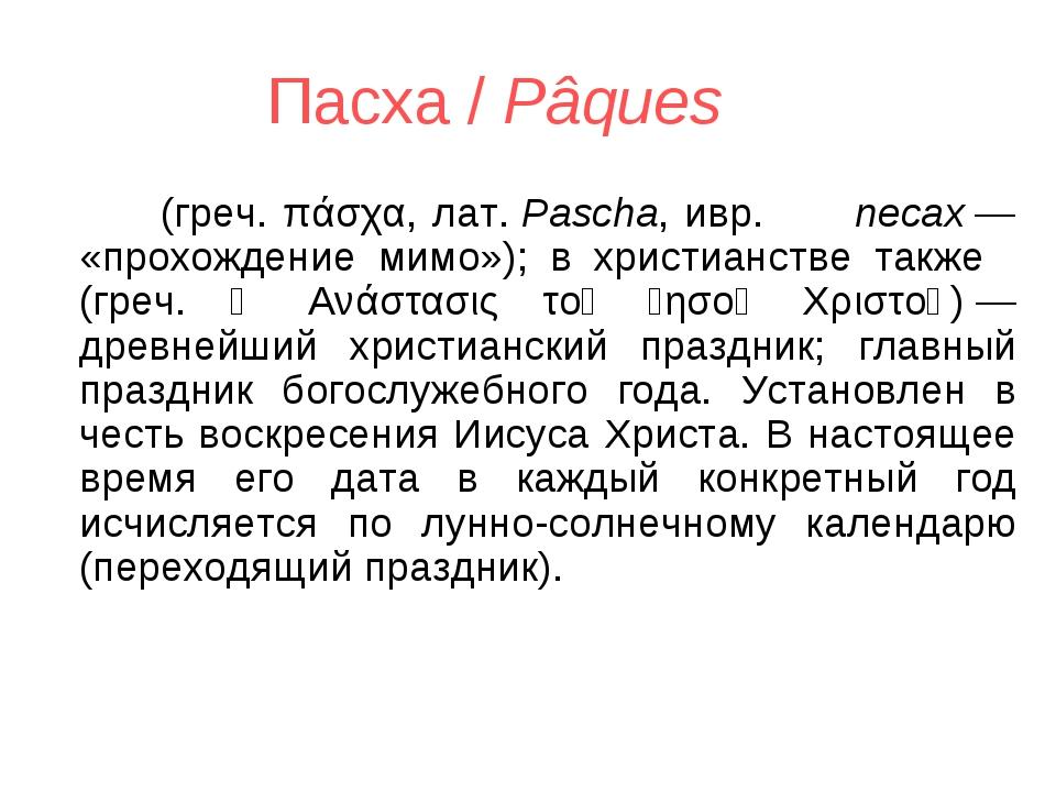 Пасха / Pâques Па́сха (греч. πάσχα, лат.Pascha, ивр. פסח песах— «прохожд...
