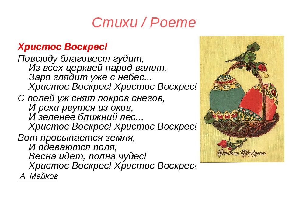 Стихи / Poeme Христос Воскрес! Повсюду благовест гудит, Из всех церквей народ...