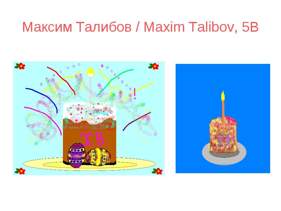 Максим Талибов / Maxim Talibov, 5B