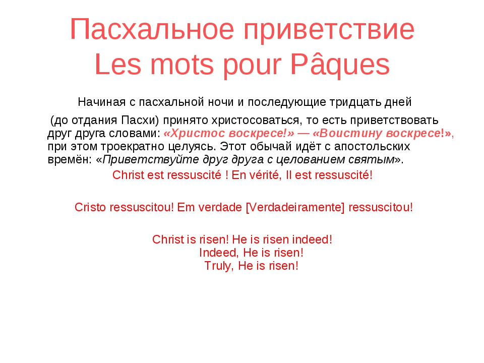 Пасхальное приветствие Les mots pour Pâques Начиная с пасхальной ночи и пос...