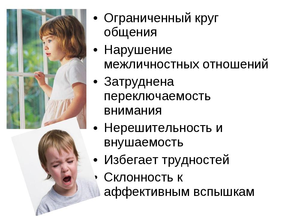 Что такое дисфункция отношений