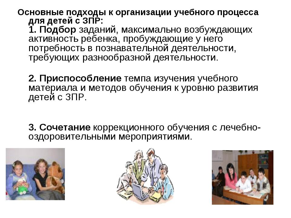 Основные подходы к организации учебного процесса для детей с ЗПР: 1. Подбор з...