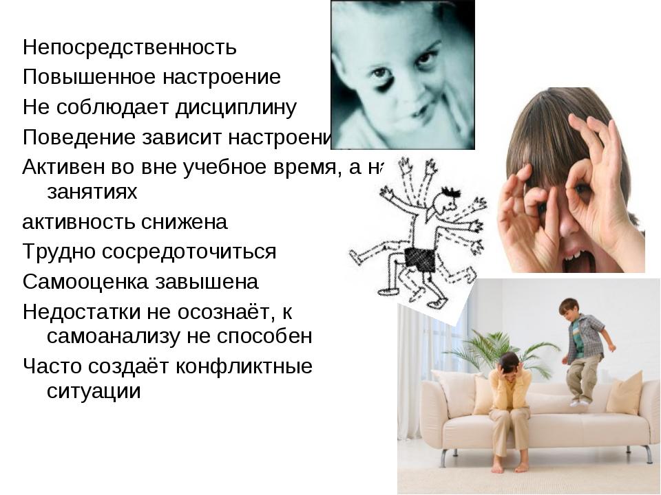 Непосредственность Повышенное настроение Не соблюдает дисциплину Поведение за...