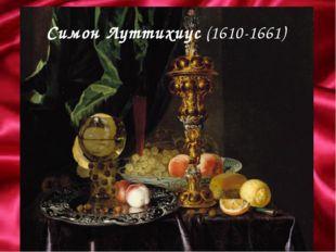 Симон Луттихиус (1610-1661)