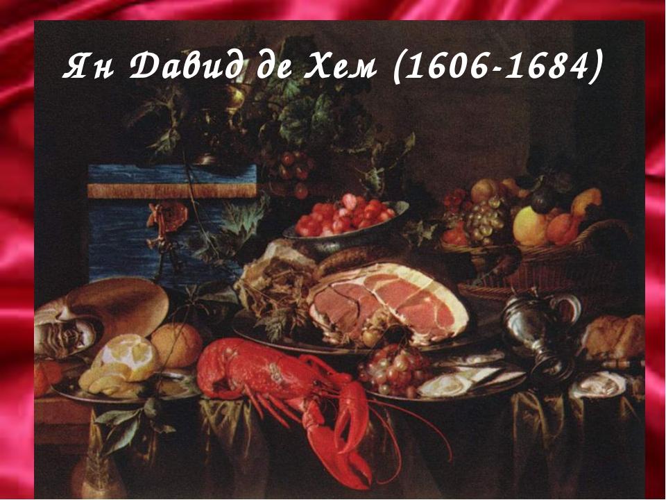 Ян Давид де Хем (1606-1684)