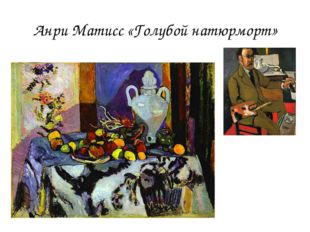 Анри Матисс «Голубой натюрморт»