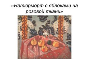 «Натюрморт с яблоками на розовой ткани»