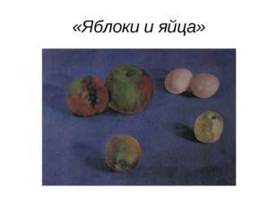 «Яблоки и яйца»