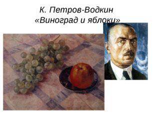 К. Петров-Водкин «Виноград и яблоки»