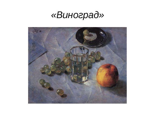«Виноград»