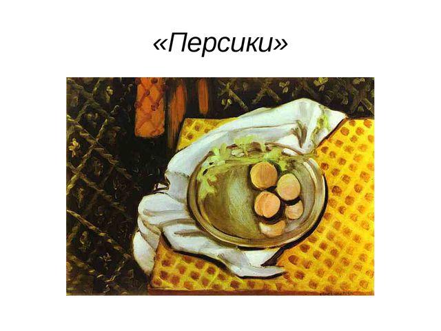 «Персики»