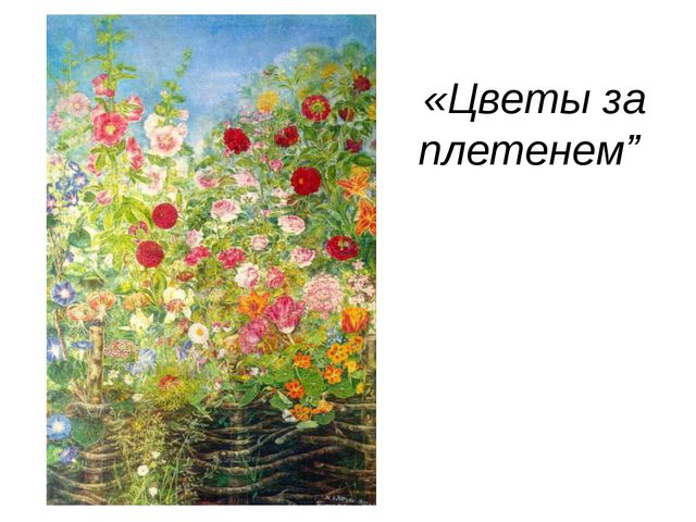 "«Цветы за плетенем"""