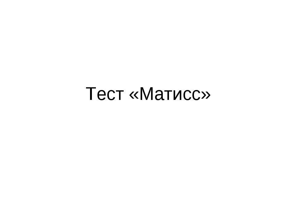 Тест «Матисс»