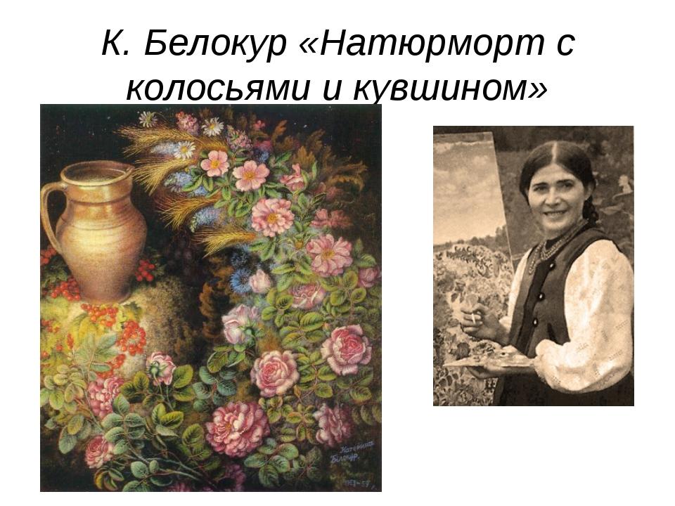 К. Белокур «Натюрморт с колосьями и кувшином»