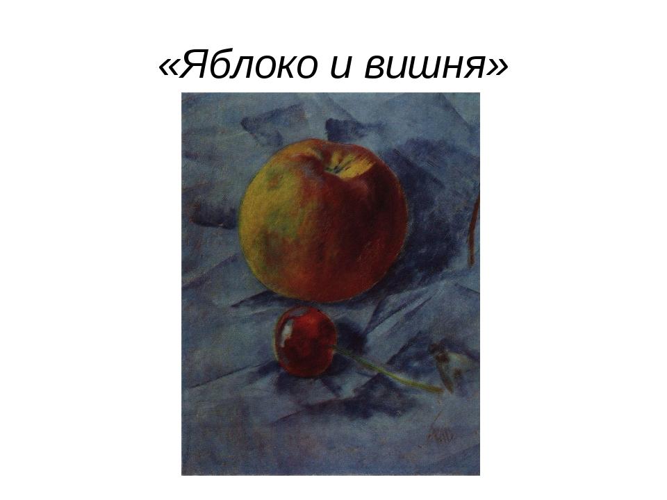 «Яблоко и вишня»