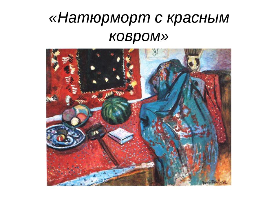 «Натюрморт с красным ковром»