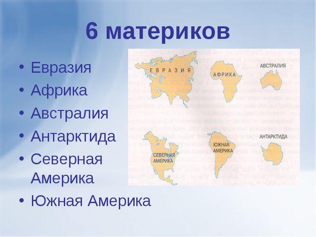 6 материков Евразия Африка Австралия Антарктида Северная Америка Южная Америка