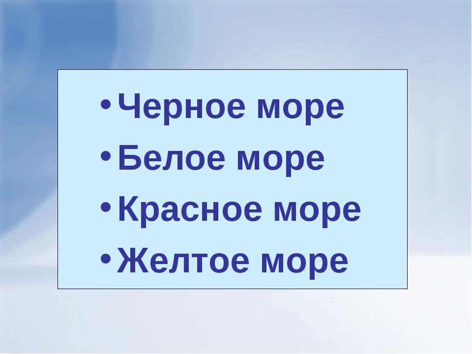 Черное море Белое море Красное море Желтое море