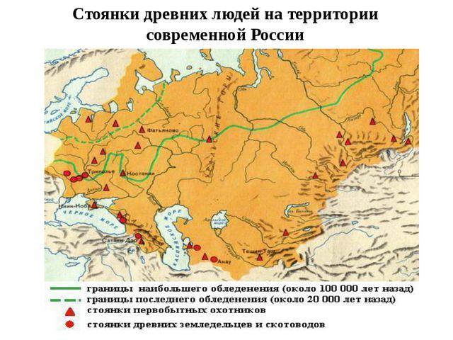 Стоянки древних людей на территории современной России