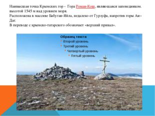 Наивысшая точка Крымских гор - Гора Роман-Кош, являющаяся заповедником. высот