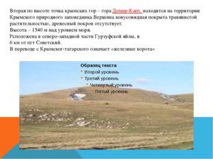 Вторая по высоте точка крымских гор – гора Демир-Капу, находится на территори